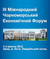 forum UKR