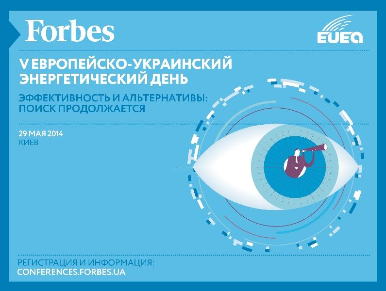 V Eeropean-Ukrainian Energy Day  announcement RU