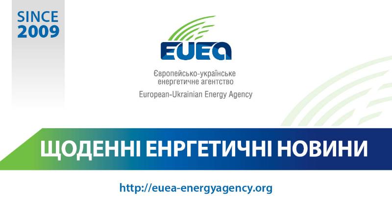 Щоденні енергетичні новини