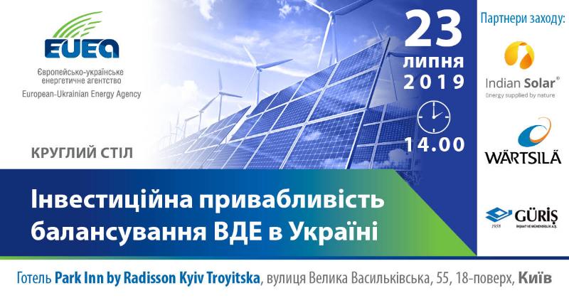 EUEA 23.07.19 1200x628 ukr